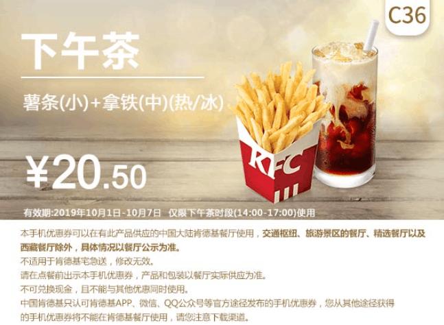 C36薯條(小)+拿鐵(中)(熱/冰)