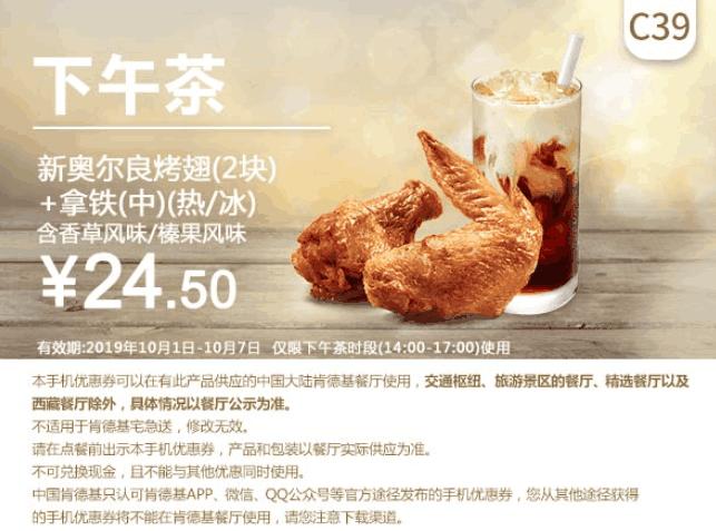 C39新奧爾良烤翅(2塊)+拿鐵(中)(熱/冰)含羞草風味/榛果風味