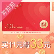 網易嚴選33元無門檻回饋金