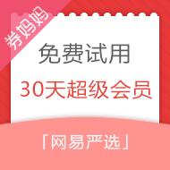 網易嚴選30天超級會員
