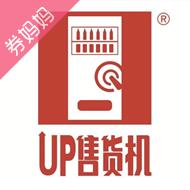 UP售货机5折券