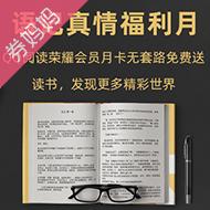 QQ閱讀榮耀會員月卡