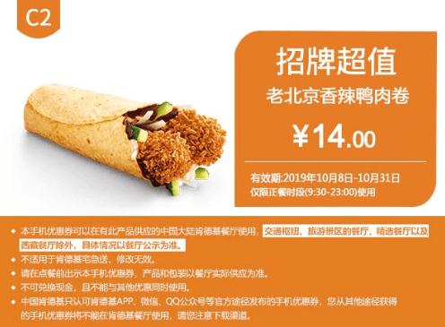 C2老北京香辣鴨肉卷