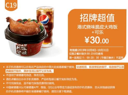C19港式燒味脆皮大雞腿飯+可樂