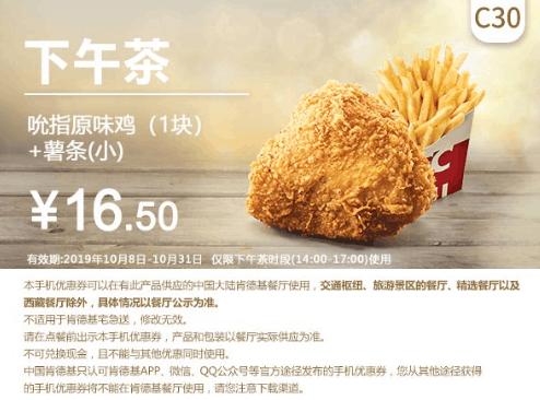 C30吮指原味雞(小塊)+薯條(小)