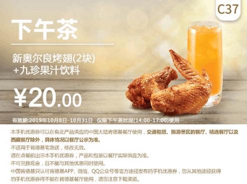 C37新奧爾良烤翅(2塊)+九珍果汁飲料