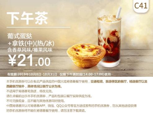 C41葡式蛋撻+拿鐵(中)(熱/冰)含羞草風味/榛果風味