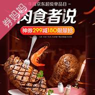 京東牛排超品日搶299-180神券