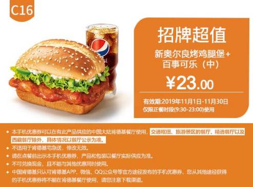 C16新奥尔良烤鸡腿堡+百事可乐(中)