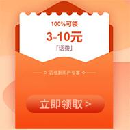 百信银行新用户领3-10元话费
