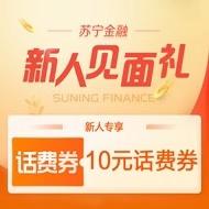 苏宁金融新用户领10元话费券