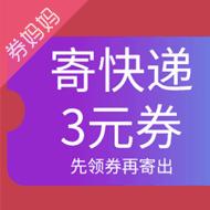 3元京東快遞無門檻券
