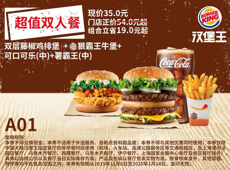 A01雙層藤椒雞排堡+狠霸王牛堡+可口可樂(中)+薯霸王(中)