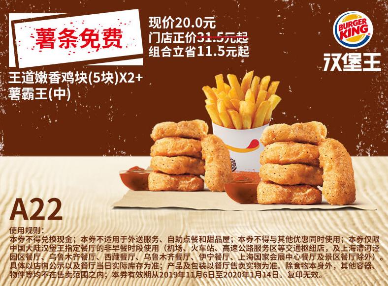 A22王道嫩香雞塊(5塊)X2+薯霸王(中)