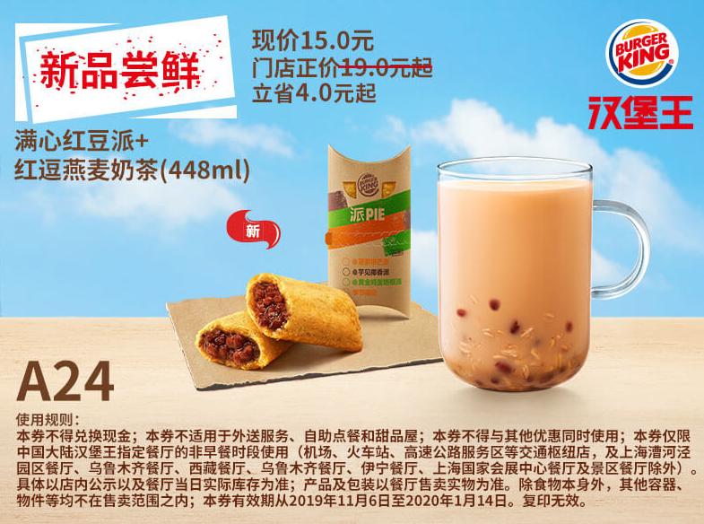 A24滿心紅豆派+紅豆燕麥奶茶(448ml)