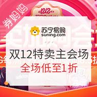 苏宁易购Outlets双12特卖狂欢节