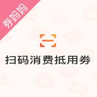 中国银联满50减5元消费红包