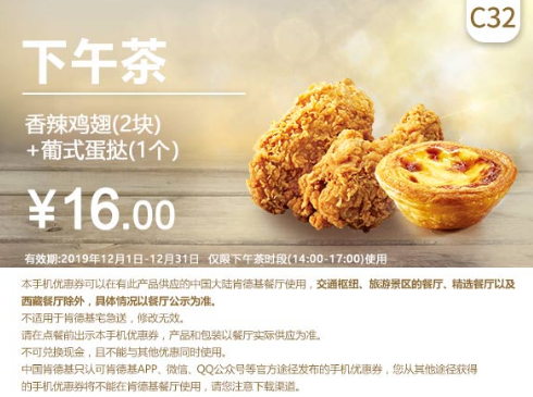 C32香辣鸡翅(2块)+葡式蛋挞(1个)