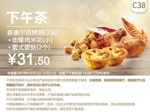 C38新奥尔良烤翅(2块)+劲爆鸡米花(小)+葡式蛋挞(2个)