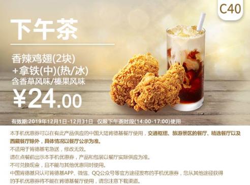 C40香辣鸡翅(2块)+拿铁(中)(热/冰)含羞草风味/榛果风味