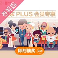 京东 PLUS会员乘车专享福利