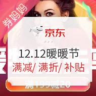 京东12.12暖暖节主会场