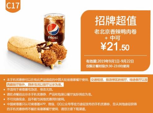 C17老北京香辣鸭肉卷+中可