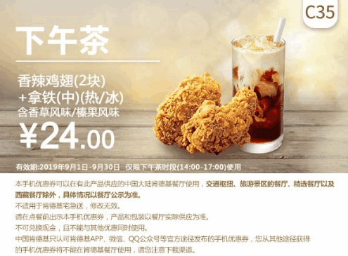 C35香辣鸡翅(2块)+拿铁(中)(热/冰)含羞草风味/榛果风味