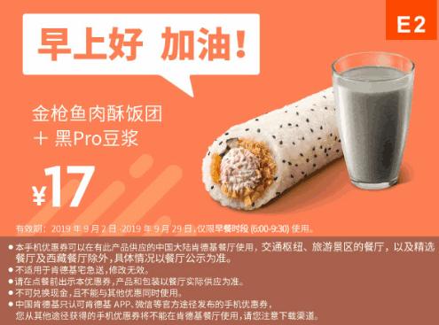E2金枪鱼肉酥饭团+黑Pro豆浆