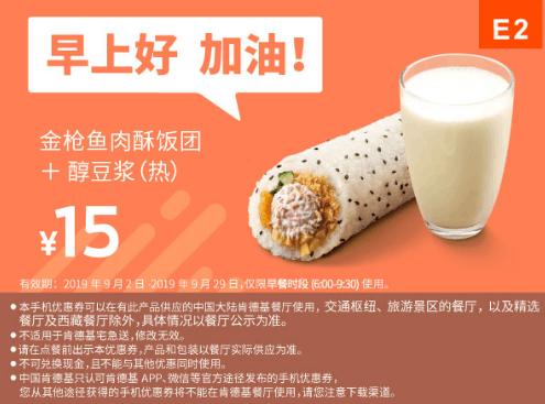 E2金枪鱼肉酥饭团+醇豆浆(热)