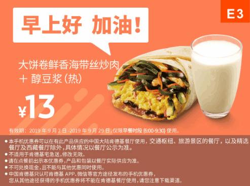E3大饼卷鲜香海带丝炒肉+醇豆浆(热)