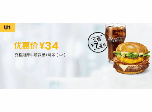 U1安格斯厚牛菠蘿堡 + 可樂(中)