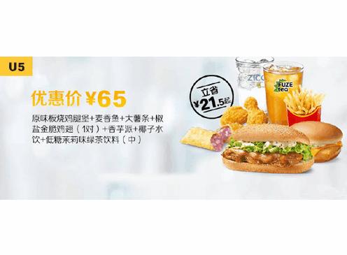 U5原味板燒雞腿堡 + 麥香魚 + 大薯條 + 椒鹽金脆雞翅(1對)+ 香芋派 + 椰子水飲 + 低糖茉莉味綠茶飲料(中)