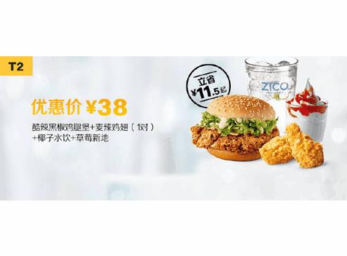 T2酷辣黑椒鸡腿堡+麦辣鸡翅(1对)+椰子水饮+草莓新地