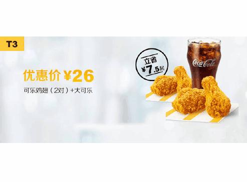 T3可乐鸡翅(2对)+可口可乐(大)