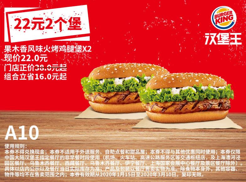A10果木香风味火烤鸡腿堡X2