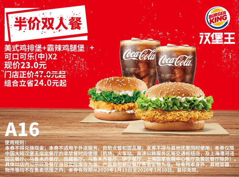 A16美式雞排堡+霸辣雞腿堡+可口可樂(中)X2