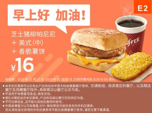 E2芝士猪柳帕尼尼+美式(中)+香脆薯饼