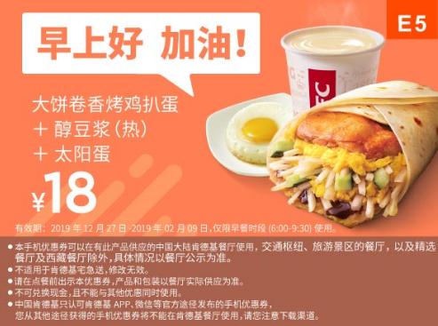 E5大饼卷香烤鸡扒蛋+醇豆浆(热)+太阳蛋
