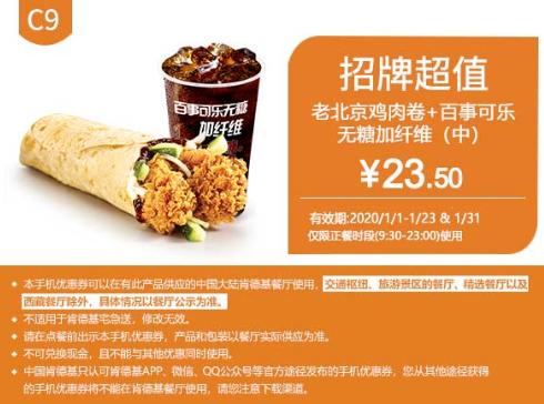 C9老北京鸡肉卷+百事可乐无糖加纤维(中)