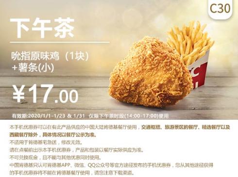 C30吮指原味鸡(1块)+薯条(小)