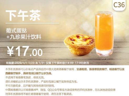 C36葡式蛋挞+九珍果汁饮料