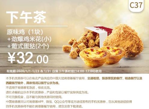 C37原味鸡(1块)+劲爆鸡米花(小)+葡式蛋挞(2个)