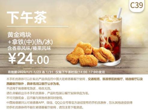 C39黄金鸡块+拿铁(中)(热/冰)含羞草风味/榛果风味