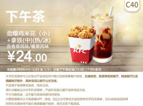 C40劲爆鸡米花(小)+拿铁(中)(热/冰)含羞草风味/榛果风味