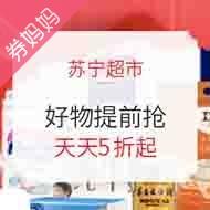 苏宁优惠券,苏宁超市天天5折起