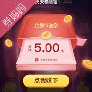 京东城城分现金最高领1111元现金