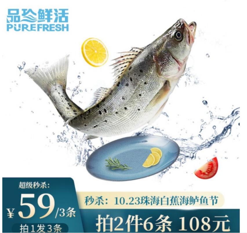 珠海政府与京东合作项目,珠海白焦海鲈鱼购物节!