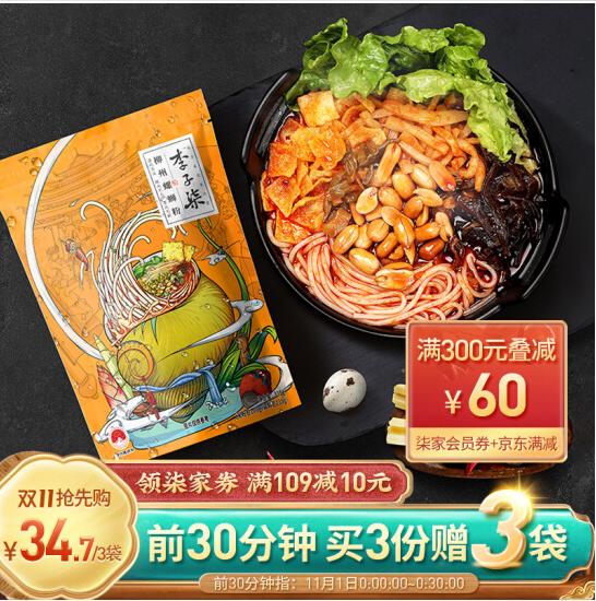 【李子柒】广西正宗螺蛳粉 双十一抢先购