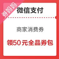 京东优惠券免费领: